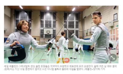 Chosun Fechten für Senioren
